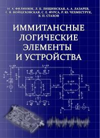 Обкладинка для Иммитансные логические элементы и устройства