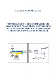 Обкладинка для Формування умов оптимальності компенсації реактивної потужності в електричних мережах споживачів і енергопостачальних компаній