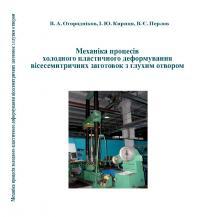 Обкладинка для Механіка процесів холодного пластичного деформування вісесиметричних заготовок з глухим отвором