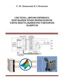 Обкладинка для Система автоматичного керування трансформатором з інтелектуальним регулятором напруги