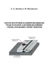 Обкладинка для Оптоелектронні напівпровідникові транспаранти для швидкодійних спеціалізованих обчислювачів