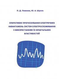 Обкладинка для Оперативне прогнозування електричних навантажень систем електроспоживання з використанням їх фрактальних властивостей