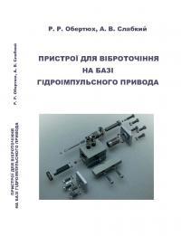 Обкладинка для Пристрої для віброточіння на базі гідроімпульсного привода