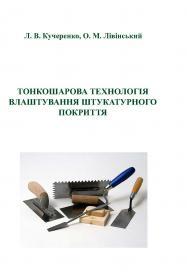 Обкладинка для Тонкошарова технологія влаштування штукатурного покриття