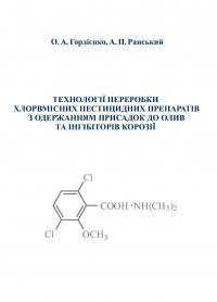 Обкладинка для Технології переробки хлорвмісних пестицидних препаратів з одержанням присадок до олив та інгібіторів корозії
