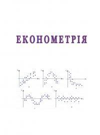 Обкладинка для Економетрія