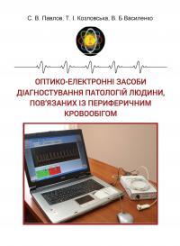 Обкладинка для Оптико-електронні засоби діагностування патологій людини, пов'язаних із периферичним кровообігом