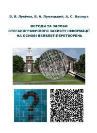 Обкладинка для Методи та засоби стеганографічного захисту інформації на основі вейвлет-перетворень