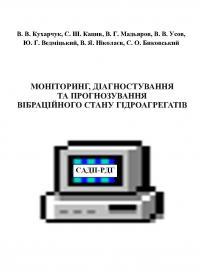 Обкладинка для Моніторинг, діагностування та прогнозування вібраційного стану гідроагрегатів