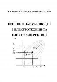 Обкладинка для Принцип найменшої дії в електротехніці та електроенергетиці