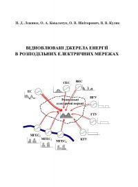 Обкладинка для Відновлювані джерела енергії в розподільних електричних мережах