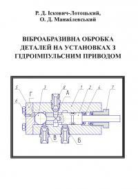 Обкладинка для Віброабразивна обробка деталей на установках з гідроімпу-льсним приводом