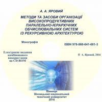 Обкладинка для Методи та засоби організації високопродуктивних паралельно-ієрархічних обчислювальних систем із рекурсивною архітектурою