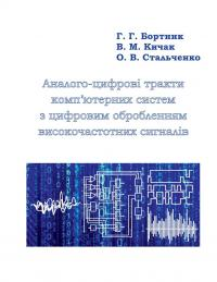 Обкладинка для Аналого-цифрові тракти комп'ютерних систем з цифровим обробленням високочастотних сигналів