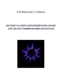 Обкладинка для Методи і засоби газорозрядної візуалізації для аналізу рідиннофазних біооб'єктів