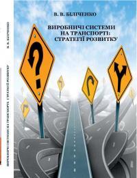 Обкладинка для Виробничі системи на транспорті