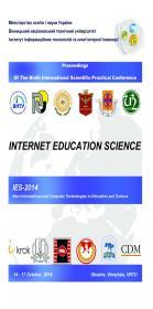 Обкладинка для «ІНТЕРНЕТ-ОСВІТА-НАУКА-2014», дев'ята міжнародна науково-практична конференція ІОН-2014, 14-17 жовтня, 2014