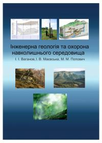 Обкладинка для Інженерна геологія та охорона навколишнього середовища
