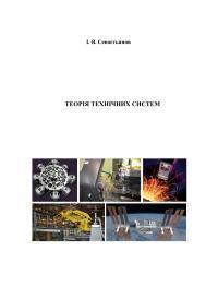 Обкладинка для Теорія технічних систем