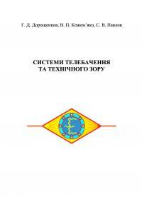 Обкладинка для Системи телебачення та технічного зору