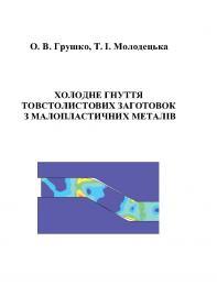 Обкладинка для Холодне гнуття товстолистових заготовок з малопластичних металів