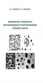 Обкладинка для Економічні технології високоміцних графітизованих сплавів заліза