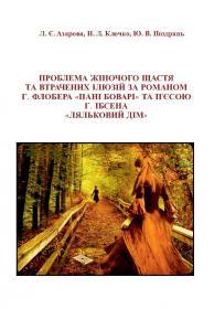 Обкладинка для Проблема жіночого щастя та втрачених ілюзій за романом Г. Флобера «Пані Боварі» та п'єсою Г. Ібсена «Ляльковий дім»