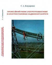 Обкладинка для Професійний ризик електротравматизму в електроустановках надвисокої напруги