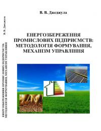 Обкладинка для Енергозбереження промислових підприємств: методологія формування, механізм управління
