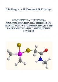 Обкладинка для Комплексна переробка фосфорвмісних пестицидів до екологічно безпечних продуктів та рекультивація забруднених ґрунтів