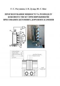 Обкладинка для Прогнозування міцності та розподілу бокового тиску при виробництві пресованих бетонних дорожніх каменів