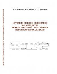 Обкладинка для Методи та пристрої оцінювання характеристик імпульсно-кодових модуляторів широкосмугових сигналів