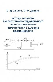 Обкладинка для Методи та засоби високоточного слідкувального аналого-цифрового перетворення з ваговою надлишковістю