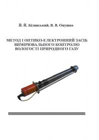 Обкладинка для Метод і оптико-електронний засіб вимірювального контро- лю вологості природного газу