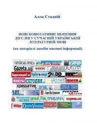 Обкладинка для Нові конотативні значення дієслів у сучасній українській лі- тературній мові (на матеріалі засобів масової інформації)