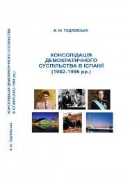 Обкладинка для Консолідація демократичного суспільства в Іспанії (1982– 1996 роки)