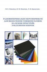 Обкладинка для Радіовимірювальні перетворювачі для визначення товщини плівок на основі пристроїв з від'ємним опором