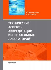 Обкладинка для Технические аспекты аккредитации испытательных лабораторий