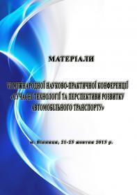 Обкладинка для Матеріали VI міжнародної науково-практичної конференції «Сучасні технології та перспективи розвитку автомобільного транспорту», 21–23 жовтня 2013 року