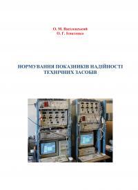 Обкладинка для Нормування показників надійності технічних засобів