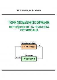 Обкладинка для Теорія автоматичного керування. Методологія та практика оптимізації