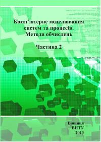 Обкладинка для Комп'ютерне моделювання систем та процесів. Методи обчис- лень. Частина 2