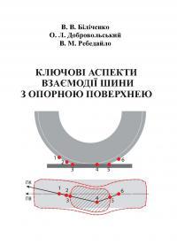 Обкладинка для Ключові аспекти взаємодії шини з опорною поверхнею