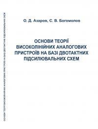 Обкладинка для Основи теорії високолінійних аналогових пристроїв на базі двотактних підсилювальних схем