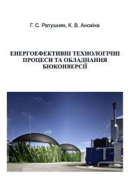 Обкладинка для Енергоефективні технологічні процеси та обладнання біоконверсії