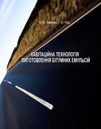 Обкладинка для Кавітаційна технологія виготовлення бітумних емульсій