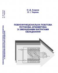 Обкладинка для Повнофункціональна побітова потокова арифметика зі зменшеними витратами обладнання