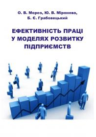 Обкладинка для Ефективність праці у моделях розвитку підприємств
