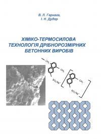 Обкладинка для Хіміко-термосилова технологія дрібнорозмірних бетонних виробів