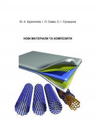 Обкладинка для Нові матеріали та композити